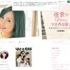 北条佳奈のブログ