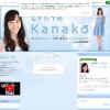立野香菜子のブログ