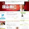 横粂勝仁のブログ