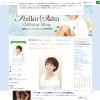 斉藤慶子のブログ