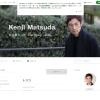 松田賢二のブログ