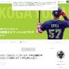 古賀優大(ヤクルトスワローズ)のブログ