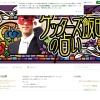ゲッターズ飯田のブログ