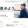 小泉進次郎のブログ