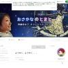 齊藤来未子のブログ