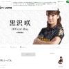 黒沢咲のブログ