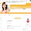 宝来眞紀子のブログ