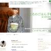 園山真希絵のブログ