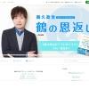鶴久政治のブログ