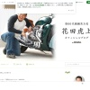 花田虎上のブログ