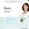松尾英里子のブログ