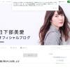 日下部美愛のブログ
