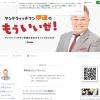伊達みきお(サンドウィッチマン)のブログ