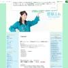 愛華みれのブログ