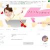 山口美沙のブログ