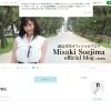 副島美咲のブログ