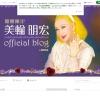 美輪明宏のブログ