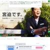 宮迫博之(雨上がり決死隊)のブログ