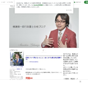 記述について気になったこと(あくまでも個人的な見解です) | 横溝慎一郎行政書士合格ブログ