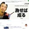 武蔵のブログ