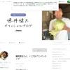 徳井健太(平成ノブシコブシ)のブログ