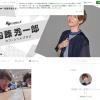 内藤秀一郎のブログ