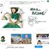 根本凪のブログ