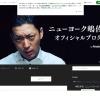 嶋佐和也(ニューヨーク)のブログ