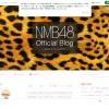 梅山恋和(NMB48)のブログ