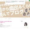 野々村友紀子のブログ