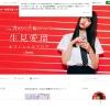 生見愛瑠のブログ