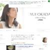 岡田結実のブログ