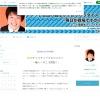 レッド吉田のブログ