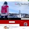 岩渕麗楽のブログ