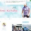 小竹莉乃のブログ
