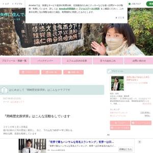 はじめまして『岡崎歴史探求班』はこんなクラブです | 歴史探偵®︎さかもとさん 愛知県岡崎市