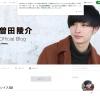 曽田陵介のブログ