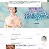椎名佐千子のブログ