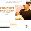 才賀紀左衛門のブログ