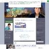 斉藤慶太のブログ