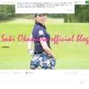 岡村咲のブログ