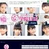 飯田來麗のブログ