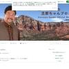 佐々木健介のブログ