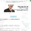 佐藤正久のブログ
