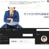 サツマカワRPG(怪奇!YesどんぐりRPG)のブログ