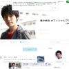 福士誠治のブログ