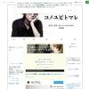 スガシカオのブログ