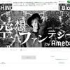 香取慎吾のブログ