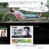 坂上忍のブログ