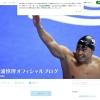 塩浦慎理のブログ